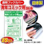 透明ブックカバー【コミック侍】B6青年コミック用_25枚