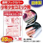 日本製 透明ブックカバー【コミック侍】少年少女コミック用_25枚