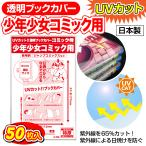 UVカット 透明ブックカバー【コミック侍】少年少女コミック用_50枚