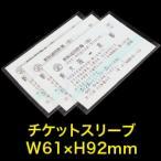 新幹線チケットの画像