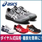 asics 安全靴 新色 ウィンジョブ Boaシステム採用 セーフティスニーカー CP-209