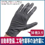 使い捨て手袋 エンジニアグローブ 50枚入 M/L/LL ニトリルゴム 自動車整備 工場作業 ブラック