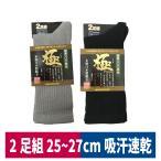 靴下 極premiumソックス 2足組 先丸 防菌 防臭 消臭 藤本コーポレーション 720