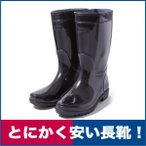 長靴 軽半長靴 PVC ブラック アスユニ AS-300