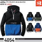 [即日出荷対応]バートル BURTLE 4054 アノラックパーカ(ユニセックス) カラー(全4色) サイズ S〜XXL
