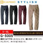 コーコス CO-COS グラディエーター GLADIATOR ジーカーゴ G-CARGO G-5005 ストレッチスタイリッシュカーゴパンツ S〜6L