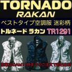 空調服 トルネードラカン TORNADO RAKAN ベスト TR1291 日新被服