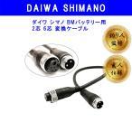 �����ͻ��� ������ ���ޥ� BM�Хåƥ�� 2�� 6�� �Ѵ������֥� DAIWA SHIMANO ex26corde45