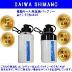 ダイワ DAIWA BMバッテリー互換 電動リール用 バッテリー本体 紛失補償 玄人仕様 割引適用で実質無料でGET  長期1年保証 超大容量3500mAh SHIMANO シマノ
