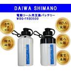 ダイワ DAIWA BMバッテリー互換 電動リール用 2本セット 紛失補償 玄人仕様 割引適用で実質無料でGET 長期保証 超大容量3500mAh SHIMANO シマノ 2bc