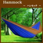 2人用 パラシュートハンモック 260cm x 135cm  アウトドア キャンプ 登山 ピクニック コンパクト お昼寝 すぐ使える カラビナ+ロープ+収納袋付き