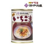 味の加久の屋 元祖 いちご煮 415g×1缶 味の加久屋 八