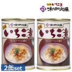 味の加久の屋 元祖 いちご煮 415g×2缶 味の加久屋 八