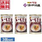 送料無料 味の加久の屋 元祖 いちご煮 415g×3缶 味の