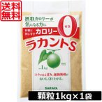 送料無料 サラヤ ラカントS顆粒 1kg ×1袋