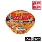 送料無料 ヤマダイ ニュータッチ 凄麺 広島汁なし担担麺128g ×24個(2ケース)ご当地ラーメン カップラーメン