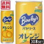 送料無料 アサヒ バヤリースすっきりオレンジ缶245g ×30本(1ケース)オレンジジュース orange 最安値