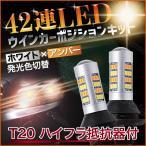 ウインカー ウインカーポジションキット T20 LED ホワイト アンバー ピンチ部違い 2色 ledウインカー 抵抗器付 ライト