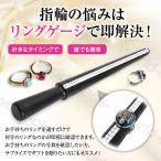 リングゲージ棒 指輪サイズ測定 指輪 リング  アクセサリー用品  サイズ  指輪ゲージ 男女兼用 4か国対応