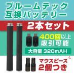 プルームテック 互換 バッテリー 2本 マウスピース付き Ploomtech バッテリー 電子タバコ 禁煙 アクセサリー カートリッジ ケース