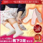 靴下 レディース シルク 絹  シルク靴下 ソックス 日本製 冷え取り靴下 レギンス 冷え取り 3足セット