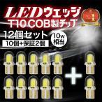 LEDバルブ COB製チップ T10 10個+事前保証2個 ポジション ナンバー ルームランプ 6500k シリコンシェルDC12V