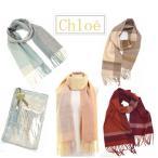 Chloe クロエ マフラー レディース 洗える カシミヤ チェック 30×190 cm 新品 送料無料 プレゼント ギフト簡易包装