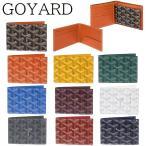 ゴヤール GOYARD 選べるヴィクトワール ウォレット折財布 レディース おすすめ 送料無料ギフト包装