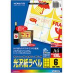 コクヨ カラーレーザー&カラーコピー用光沢紙ラベル A4 6面 90×90mm LBP-G1906 1冊(100シート)