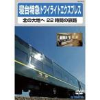 電車映像 寝台特急トワイライトエクスプレス 北の大地へ 22時間の旅路 〔DVD〕 約80分 〔趣味 ホビー 鉄道〕