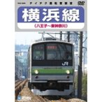 電車映像 横浜線 〔DVD〕 約74分 TEBD-38099 〔趣味 ホビー 鉄道〕