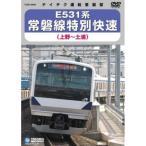 鉄道グッズ/映像 E531系 常磐線特別快速 〔DVD〕 約74分 〔電車 趣味 教養 ホビー〕