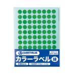 (まとめ)スマートバリュー カラーラベル 8mm 緑 B535J-G〔×30セット〕
