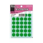 (まとめ)コクヨ タックタイトル 丸ラベル直径15mm 緑 タ-70-42NG 1セット(5950片:595片×10パック)〔×2セット〕