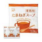 (まとめ)永谷園 たまねぎスープ 業務用3.5g/食 1パック(50食)〔×20セット〕