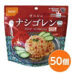 〔尾西食品〕 アルファ米/保存食 〔ナシゴレン 80g×50個セット〕 日本製 〔非常食 アウトドア 備蓄食材〕〔代引不可〕