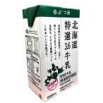 【送料無料】よつ葉 北海道特選 3.6 牛乳未開封時 常温保存可能 ミルク 牛乳 1000ml × 12パック 1ダース ケース買い 1L