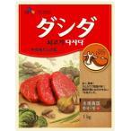 牛肉ダシダ 1kg 本格的な韓国料理 下味 隠し味 顆粒タイプ 粉末調味料 牛肉 だしの素