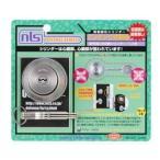 日本ロックサービス 高性能U9交換シリンダー LA用 3本キー 00721204-1 [Tools & Hardware] 00721204-001【00721204-001】[4