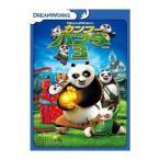 送料無料 DVD カンフー・パンダ3 特別編 DRBF1025