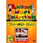 送料無料 DVD フライシャー兄弟のカラー・クラシック3 IVCF-5253