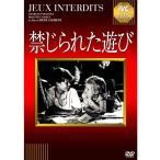 送料無料 DVD 禁じられた遊び IVCベストセレクション IVCA-18031