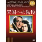 送料無料 DVD 天国への階段 IVCベストセレクション IVCA-18050