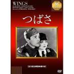 送料無料 DVD つばさ IVCベストセレクション IVCA-18248