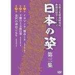 送料無料 DVD 日本の姿 第三集 IVCK-1005