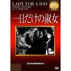 送料無料 DVD 一日だけの淑女 IVCベストセレクション IVCA-18260