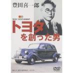 送料無料 DVD トヨタを創った男 WAC-D507