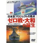 送料無料 DVD ゼロ戦・大和の誕生 WAC-D509