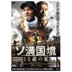 送料無料 ソ満国境 15歳の夏 DVD TCED-4090