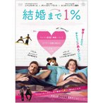 送料無料 結婚まで1% DVD TCED-4115